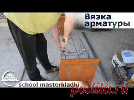 Как вязать арматуру/Супер приспособление - [school masterkladki] - YouTube