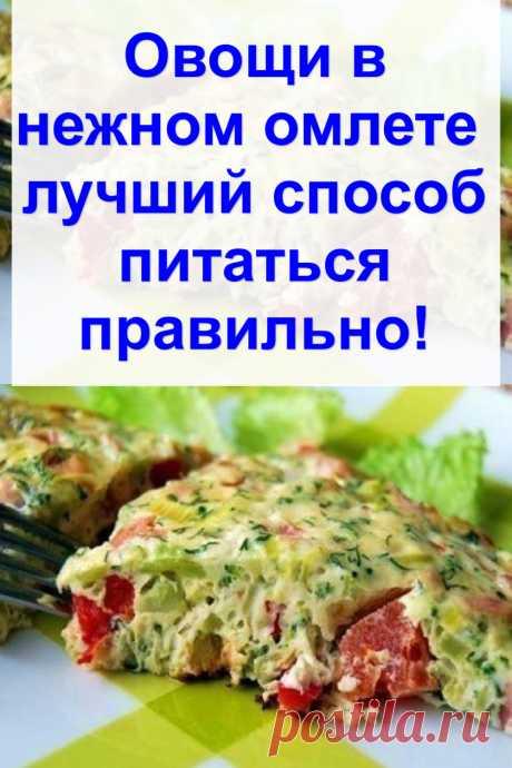 Овощи в нежном омлете — лучший способ питаться правильно!