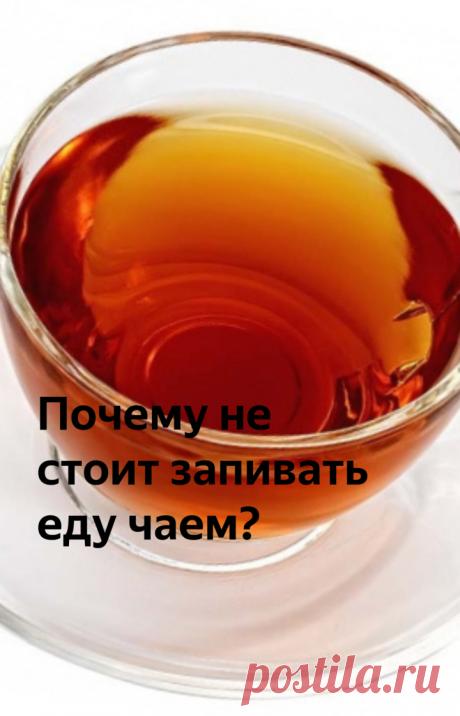 Знаете почему нельзя запивать еду чаем? | Всегда в форме!
