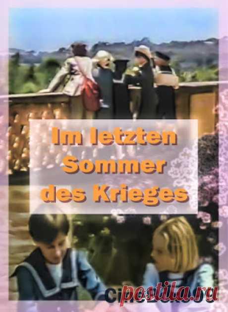 Cinema Paradise: J'ai voulu rire comme les autres / Im letzten Sommer des Krieges. 1980.
