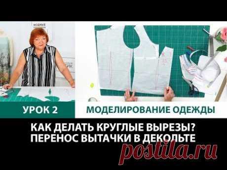 Серия уроков по моделированию одежды Как делать круглые вырезы? Перенос вытачки в декольте Урок 2