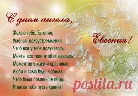 Поздравление Евгении