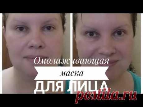 ОМОЛАЖИВАЮЩАЯ МАСКА ЗА 20 РУБ для дряблой кожи: РЕЗУЛЬТАТ СРАЗУ!