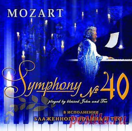 Моцарт. Симфония №40 - Классическая музыка - Каталог