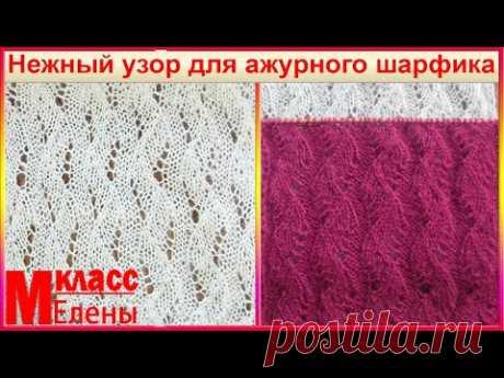 Нежный узор для ажурного шарфика спицами