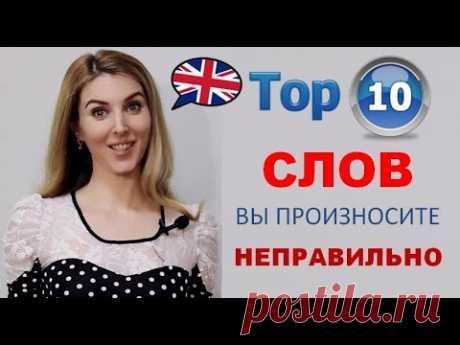 ЭТИ 10 Английских Слов вы произносите НЕПРАВИЛЬНО!
