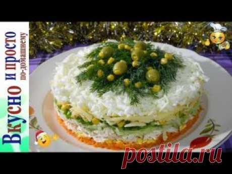 Новогодняя Сказка на праздничном столе! Новогодний салат!