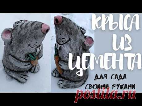 Крыса из цемента для сада своими руками// Поделки из цемента