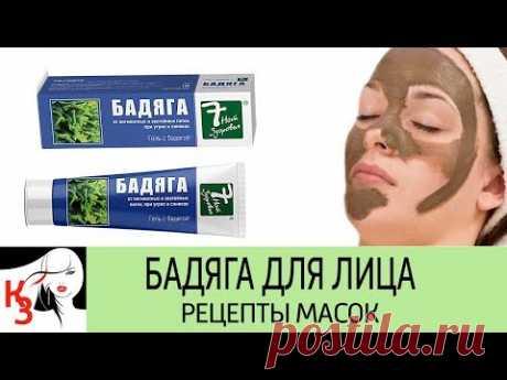 КРАСОТА ИЗ АПТЕКИ: Бадяга для лица. Секрет сияния кожи. Рецепты масок в домашних условиях - YouTube