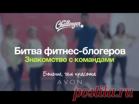 Fight Avon and The-Challenger.ru Fitness bloggers \/ Project