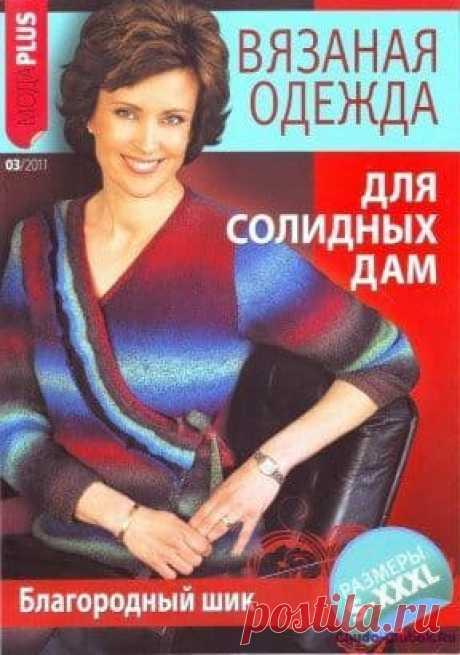 ВМП Мода Plus 2011-03 Вязаная одежда для солидных дам | ✺❁журналы на КЛУБОК-чудо ❣ ❂ ►►➤Более ♛ 8 000❣♛ журналов по вязанию Онлайн✔✔❣❣❣ 70 000 узоров►►Заходите❣❣ %