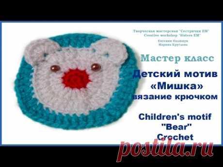 """Детский мотив """"Мишка"""" (вязание крючком) / Children's motif """"Bear"""" (crochet)"""