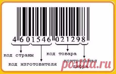 Как правильно читать штрих-коды