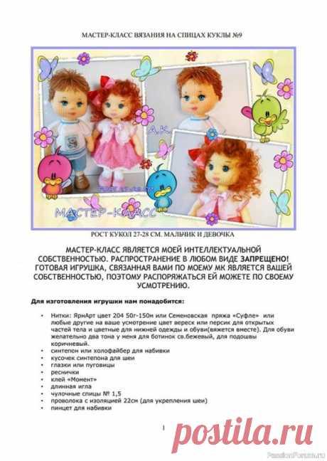 Амигуруми - игрушки для души !!!