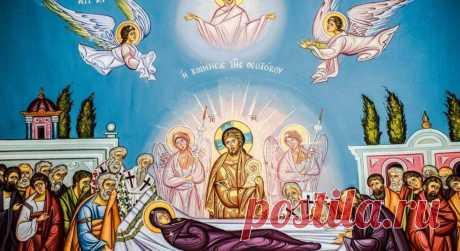 Успение Пресвятой Богородицы: значение и традиции праздника, что нельзя делать в этот день Праздник Успения Пресвятой Богородицы установлен в память о дне окончания земной жизни Матери Божьей.