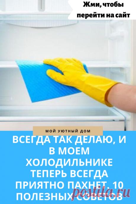 Как сделать чтобы в холодильнике всегда был приятный запах