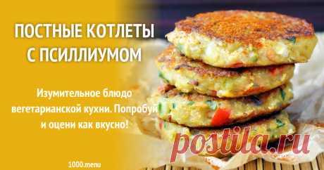 Постные котлеты с псиллиумом рецепт с фото Как приготовить постные котлеты с псиллиумом: персональная кулинарная книжка, фото пошагово, изменение порционности, похожие подборки блюд, подсчет калорий