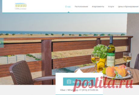 Вилла Прованс - апартамент в Крыму коса Беляус