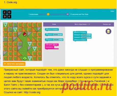 10 сайтов для изучения программирования для начинающих