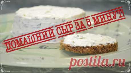 Домашний сыр за 5 минут - Простые рецепты Овкусе.ру