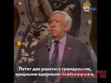 Юрий Никулин-(летят две ракеты) Анигдот