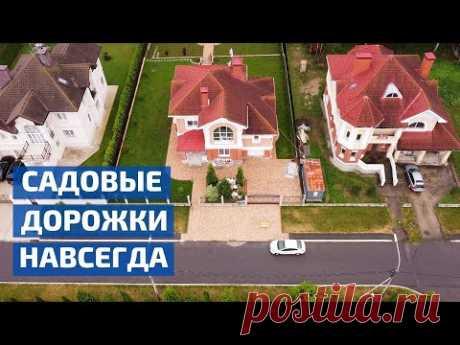 Дорожки в стиле «старый город» для дома в Подмосковье: как выбрать тротуарную плитку? // FORUMHOUSE