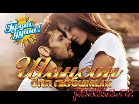 ШАНСОН ДЛЯ ЛЮБИМЫХ 2 - Душевные песни о любви