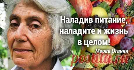 Марва Оганян: «Смерть таится в кишечнике!» Советы опытного врача-натуропата Стоит прислушаться к советам этой мудрой женщины, ведь наше здоровье бесценно!