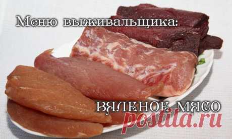 Меню выживальщика: вяленое мясо - LastDay Club
