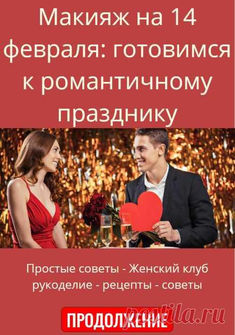Макияж на 14 февраля: готовимся к романтичному празднику
