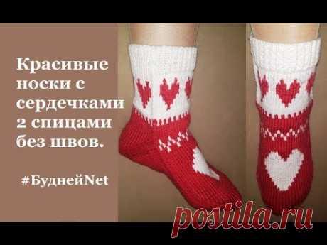 Красивые носки с сердечками 2 спицами без шва для дорогих людей