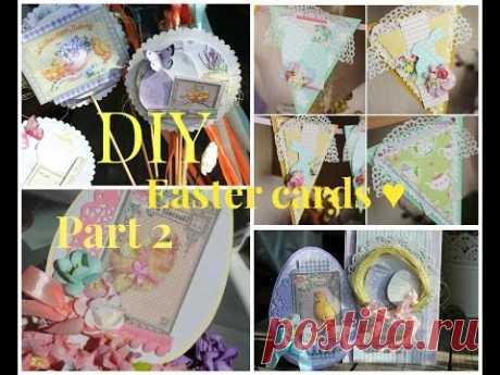 DIY : Easter cards Part 2 // Пасхальные открытки ♥//СКРАПБУКИНГ