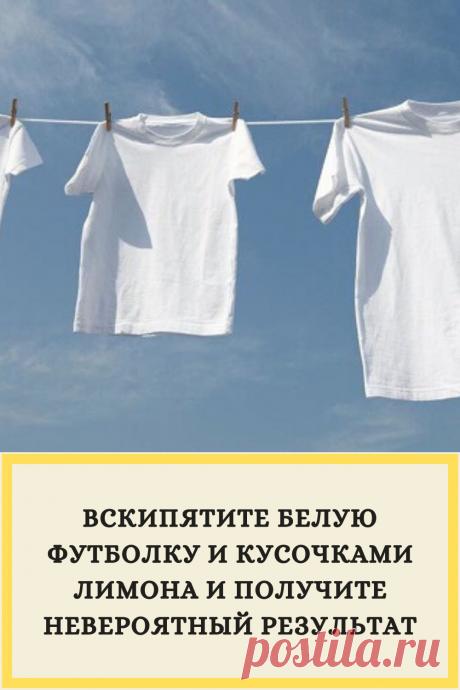 Вскипятите белую футболку и кусочками лимона и получите невероятный результат