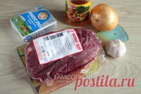 Мясо по-кремлевски — рецепт с фото пошагово. Как приготовить мясо по-кремлевски из говядины?