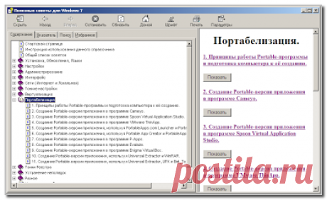 """Интернет, программы, полезные советы: Справочник """"Полезные советы для Windows 7"""" на русском языке"""