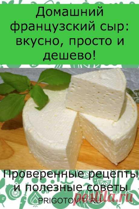 Домашний французский сыр: вкусно, просто и дешево! - Все своими руками