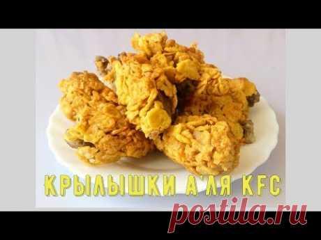 Куриные крылышки а'ля kfc/chicken wings - YouTube
