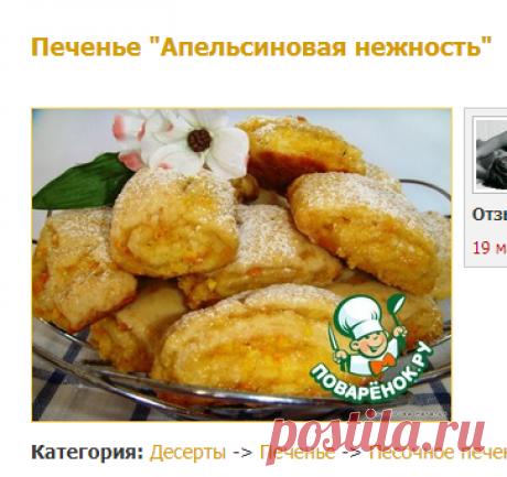 """Печенье """"Апельсиновая нежность"""" - кулинарный рецепт"""