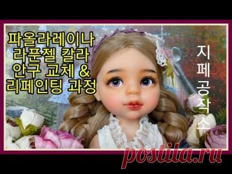 파올라레이나 라푼젤 칼라 안구 교체 & 리페인팅 과정-Custom by 지페(doll repaint)