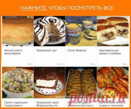 💌 30 романтических рецептов - Почта Mail.Ru