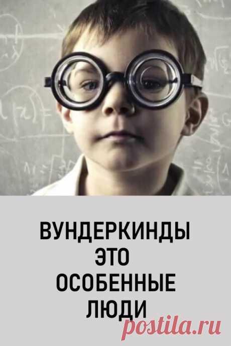 Вундеркинды — это особенные люди/ Они уже с раннего возраста показывают свою непохожесть, в сравнении с ровесниками.  Обычно — это усиленное интеллектуальное развитие. Когда ребенку еще не исполнилось даже 5 лет — у него имеется уже половина своих интеллектуальных способностей. А к 8 годам они раскрывают практически весь свой потенциал. #дети #вундеркинды