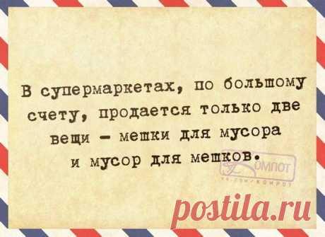 (139) Позитивные фразочки в картинках :) 27 штук » RadioNetPlus.ru развлекательный портал | Sprüche Russisch