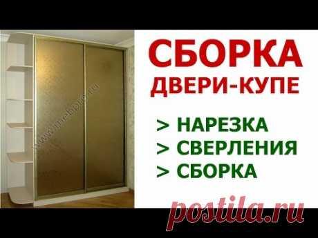 Нарезка алюминиевого профиля и сборка двери-купе с зеркалом (от самого начала до конца)