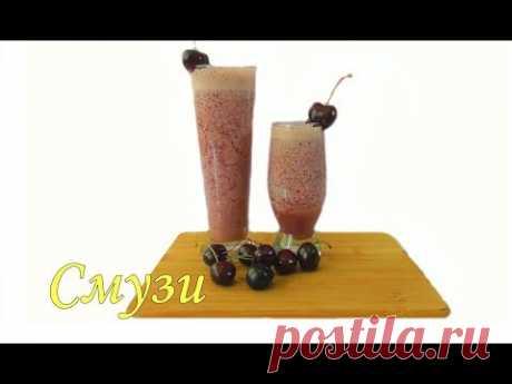 Смузи с черешней/Cherry smoothies - YouTube