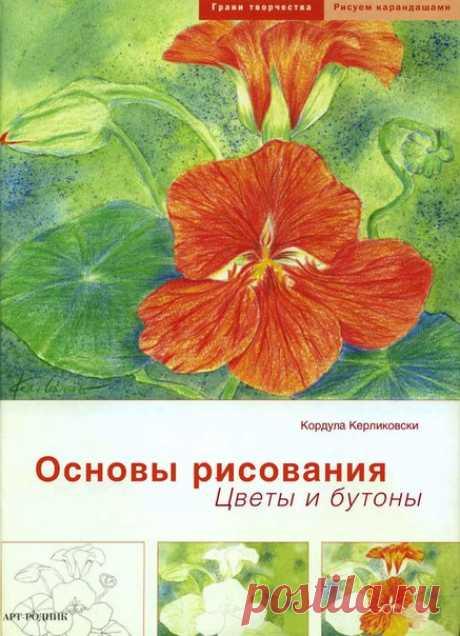"""Kordula Kerlikovski \""""las Bases del dibujo. Las flores y las yemas\"""" \u000a\u000aLas plantas y las flores se refieren a los más motivos queridos en la pintura. El conocimiento con la técnica simple básica del dibujo por los lápices de color le ayudará crear estos cuadros hermosos. \u000aApoyando en las formas básicas, representen cada flor, y luego pintaréis por sus lápices de color. Los ejercicios para el planteamiento correcto de la mano, las recepciones del sombreado, la formalización del fondo, la composición del cuadro - los cursos detallados básicos con el fotógrafo..."""