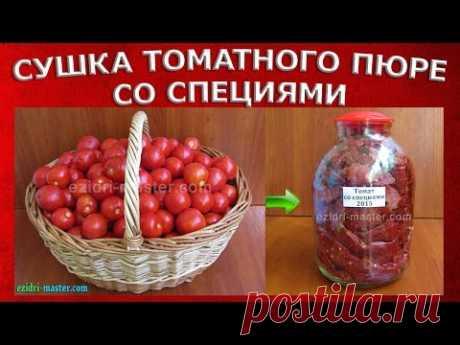 Сушка томатного пюре в сушилке Ezidri