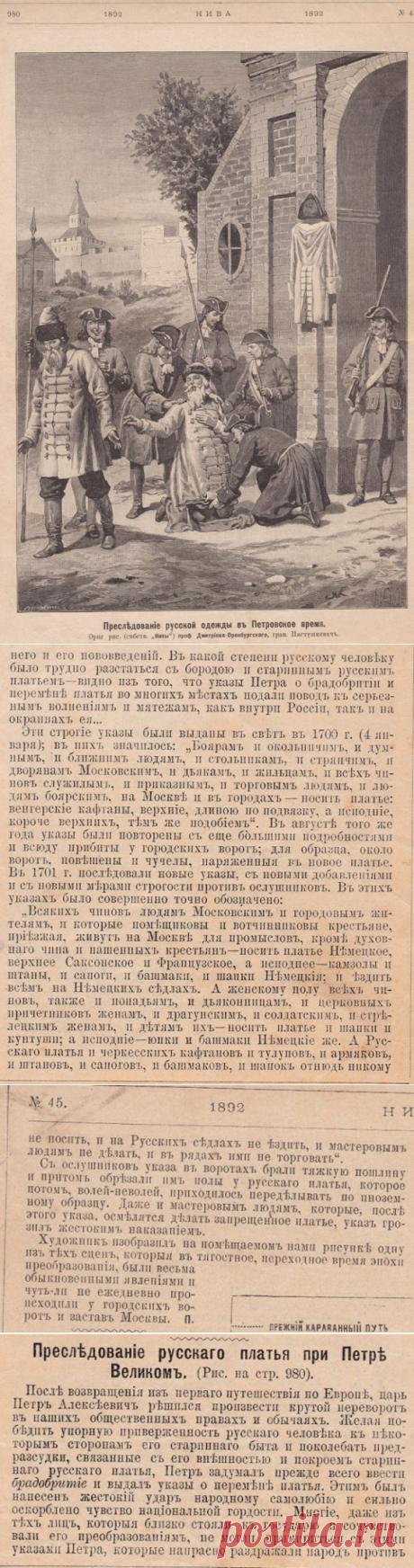 """Из истории """"смены платья на Руси"""" - Ретро картинки или интересная история."""