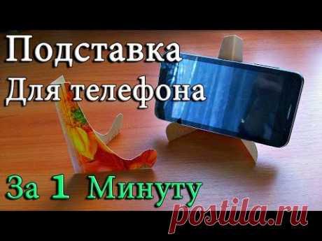 Как Сделать Подставку Для Телефона Своими Руками за 1 Минуту. Полезный #Лайфхак Для Дома - YouTube. Очень быстро и просто сделать практичную подставку для смартфона или телефона своими руками