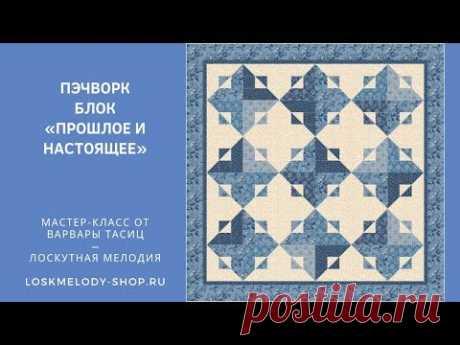"""Пэчворк блок """"Прошлое и настоящее"""" - Лоскутное шитье для начинающих"""