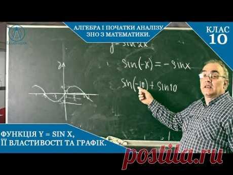Функція y=sinx, її властивості та графік. Підготовка до ЗНО. Алгебра і початки аналізу, 10 клас.